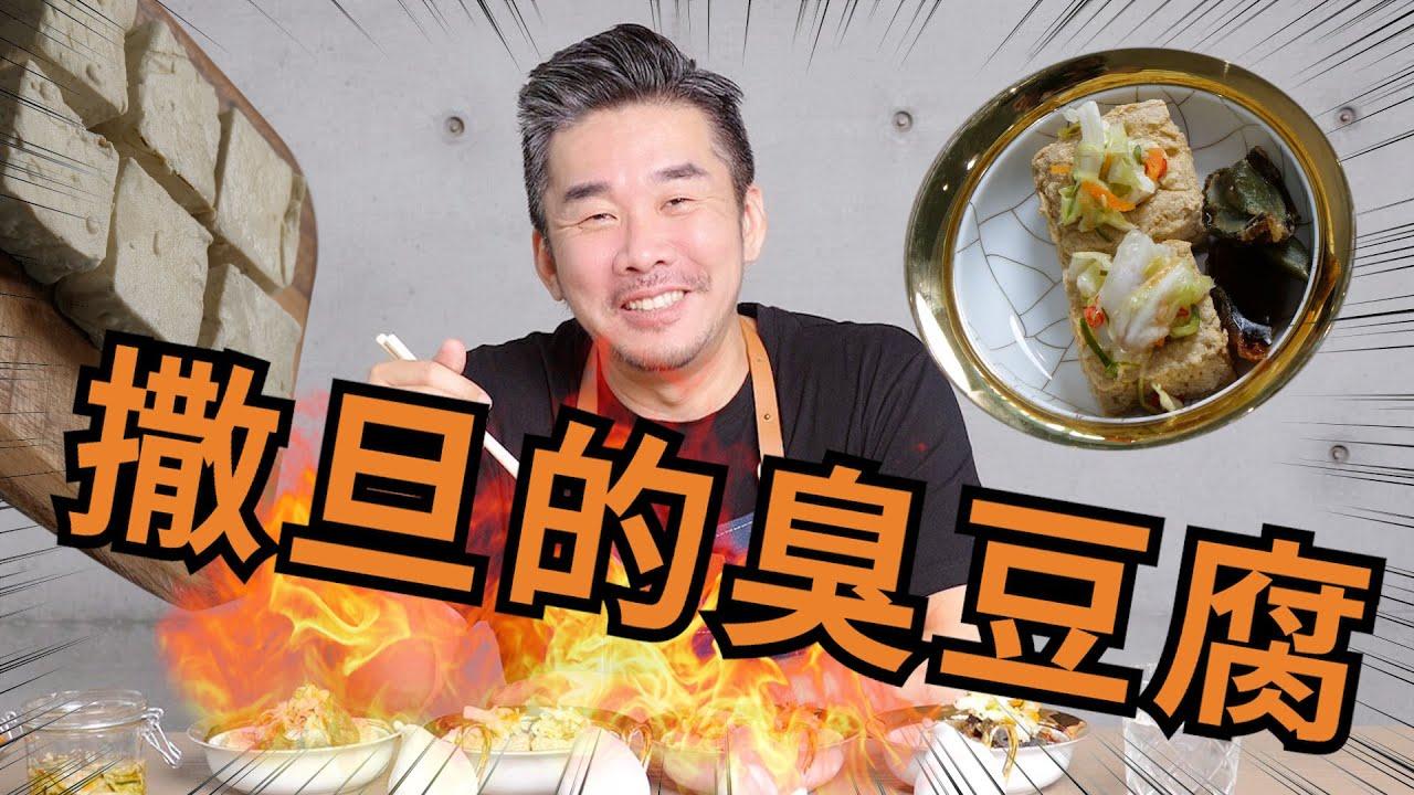 【型男的療癒廚房】撒旦臭豆腐