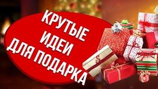 Что подарить на Новый год: 14 крутых идей(Мы представляем вам 14 новогодних подарков. Среди них вы либо найдёте то, что нужно, либо они натолкнут вас..., 2015-11-26T12:15:02.000Z)