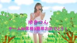 説明NMB48 東由樹さんが10月9日teamM 昇格になった3周年記念イラストス...