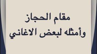 96- مقام عزف مقام الحجاز مع امثله لبعض الاغاني