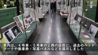 【2018.12.22】新宿線40周年記念展示&クイズラリーを実施