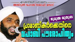പ്രമാണിമാർക്കെതിരെ വഹാബി പൗരോഹിത്യം | Islamic Speech In Malayalam | Abdul Vahab Saqafi Mambad 2015
