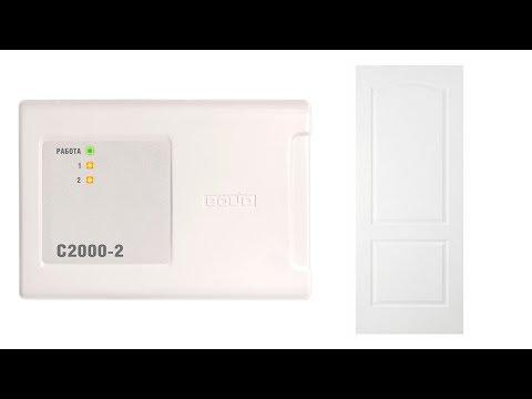 Быстрое подключение С2000-2 на одну дверь (Локально)