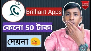 Brilliant Apps কেনো টাকা দেয়না। Best Free Mobile Recharge Apps | Himel360