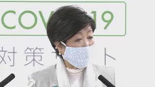 【ノーカット】小池都知事、独自の「休業要請」を公表 新型コロナ急増で緊急事態措置 (2020/04/10)