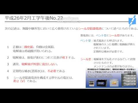 【一陸特過去問講義】平成26年2月工学午後No.22(シール型鉛蓄電池)