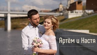 Настя и Артём 27 апреля 2018