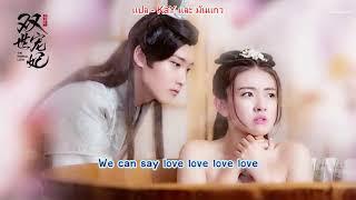 เพลง Love Love《双世宠妃》ซีรีส์ท่านอ๋อง เมื่อไหร่ท่านจะหย่ากับข้า