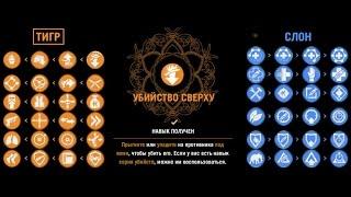 FarCry 4- навыки