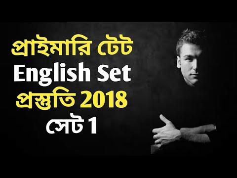প্রাইমারি টেট - ইংরেজি বিষয় - সেট 1 | WB Primary TET - English - Set 1 | Most Important Information
