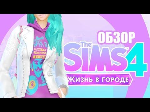 The Sims 4: Жизнь в городе - Обзор CAS и режима покупки и строительства