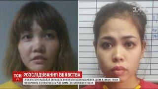 Жінкам, які отруїли старшого брата північнокорейського лідера, загрожує смертна кара