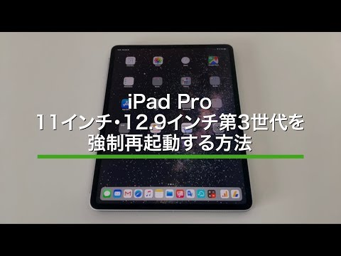 iPad Pro11インチ・12.9インチ第3世代を強制再起動する方法!2018年モデル