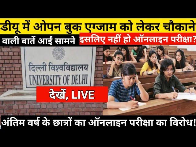 Delhi University में क्या Open Book Examination होंगे? || जानिए डीयू के प्रोफेसर क्या कहते हैं?