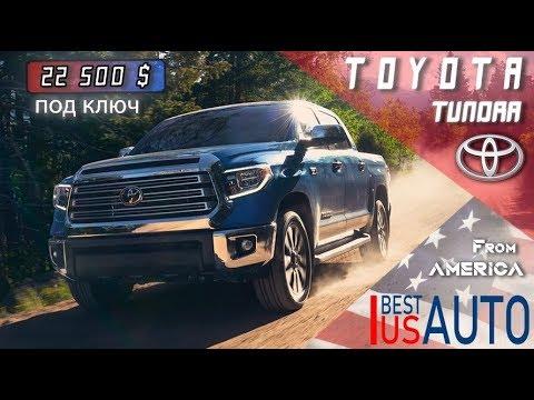 👍Дерзкая 😲 Toyota Tundra SR 2016 из США за 22500!👍