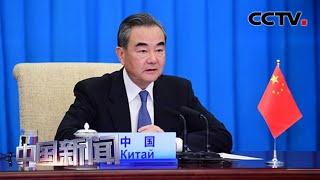 [中国新闻] 王毅出席上海合作组织成员国外长视频会议 | CCTV中文国际