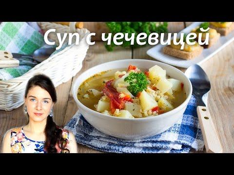 Суп из красной чечевицы -