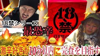 【超激辛】18禁シリーズ最恐辛18禁チップスを10分以内に食う!!