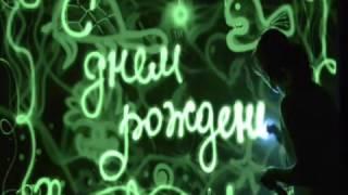 СП КАРНАВАЛ, шоу световых картин на детский праздник, подводный мир