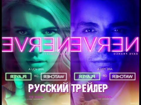 НЕРВ (NERVE) - РУССКИЙ ТРЕЙЛЕР