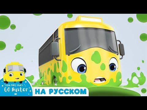 Детские песни | Детские мультики | Бастер застрял в слизи караоке | ABCs 123s | Литл Бэйби Бам