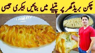 Bakery Style Chicken Bread Without Oven By ijaz Ansari  بغیر اون کے بیکری جیسی چکن بریڈ