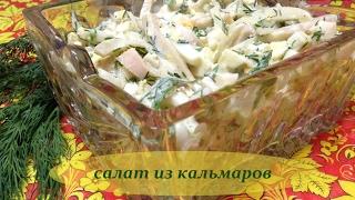 Вкусный Салат из Кальмаров / Простой рецепт