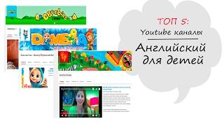Топ 5: каналы ютуб для изучения английского языка ♥ Английский для детей