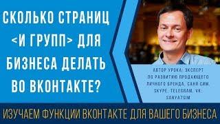 Сколько страниц (и групп) для бизнеса делать во ВКонтакте? Фрагмент прямой трансляции