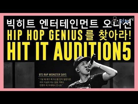 기획사 오디션 정보 - 빅히트 엔터테인먼트 힙합 오디션 ♥ Hit It Audition 5 ♥ 소속 아티스트 : 방시혁 방탄소년단 BTS 옴므 등 | 와빠TV