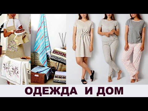 Новая домашняя одежда Эйвон
