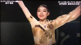 【2019-2020新エキシビション】紀平梨花 Rika Kihira 〜Spirit〜