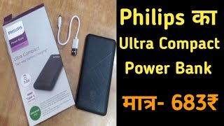Philips 10000mAh Power Bank Unboxing and Review Philips 1500 683