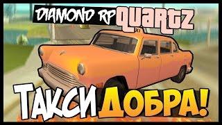 Diamond RP Quartz [#4] Такси добра! [SAMP]