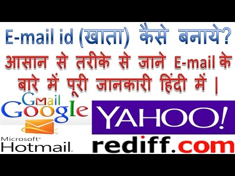 What is e-mail | How to create email in Hindi | e-mail kya hota hai or ise kaise banate hai