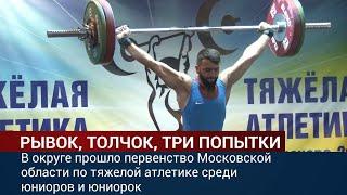 В Орехово-Зуеве прошло первенство Московской области по тяжелой атлетике среди юниоров и юниорок