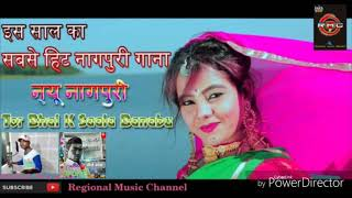 न्यू नागपुरी गाना मिथिलेश नायक के आवाज में नवंबर 2018 के  डीजे उमेश बाब लटीह चौक कुरून