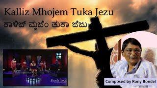 Kalliz Mhojem Tuka Jezu | ಕಾಳಿಜ್ ಮ್ಹಜೆಂ ತುಕಾ ಜೆಜು | Konkani Devotional Hymn | Revelations Mangalore