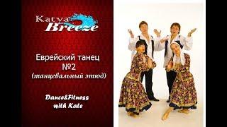 Урок народного танца - Еврейский танец №2