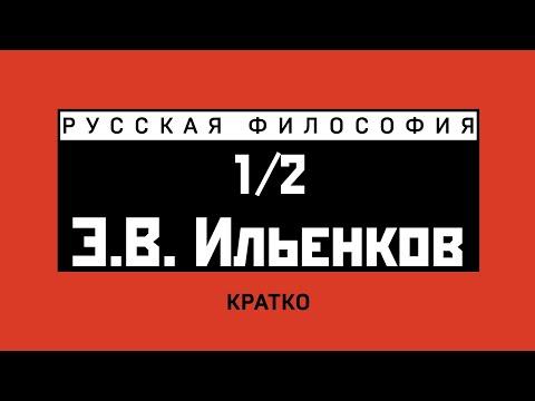 Э.В. Ильенков (1/2). Кратко