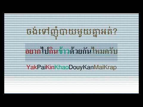 Thai language for daily life 008 [Khmer Version]