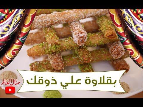 بقلاوة على ذوقك - مطبخ منال العالم رمضان 2019 - Ramadan