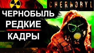 Чернобыль. Ликвидация. Архив 1986