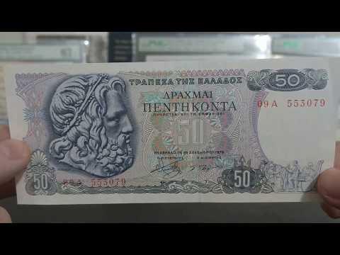 Greek Drachma