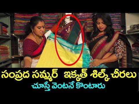 సంప్రద ఇక్కట్ శిల్క్ చీరలు | Samprada Ikkat Special Silk Sarees | Summer Sarees | SumanTv