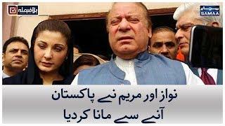 Nawaz Aur Maryam Ne Pakistan Ane Se Mana Kardiya   Big Debate  Election 2018