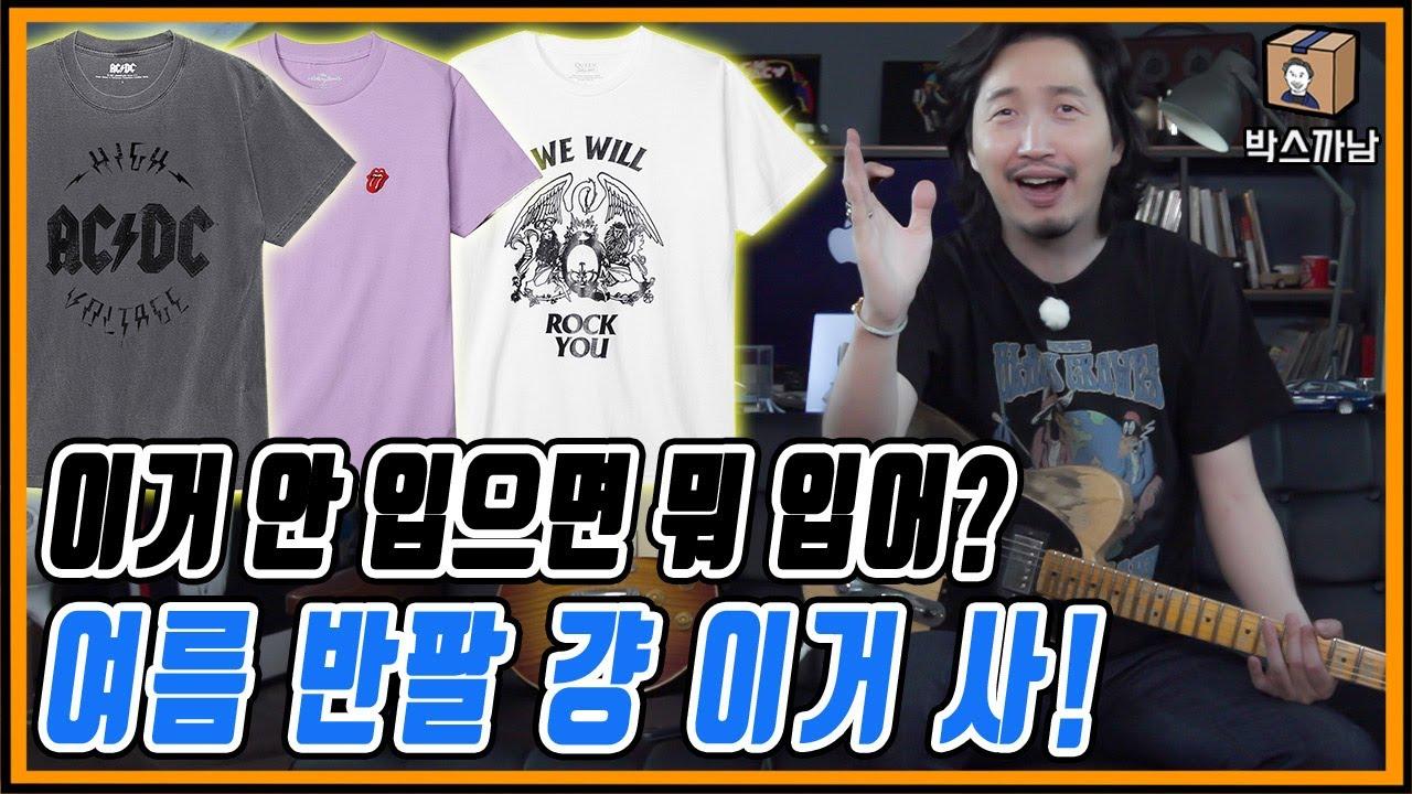 형이 작년부터 말했잖아😡 ROCK 티셔츠 입으라고😎 아직도 안 샀니? 신상 나왔으니 걍 지금 사! ㅣ박스까남 ㅣ 브라바도 ㅣ 티셔츠