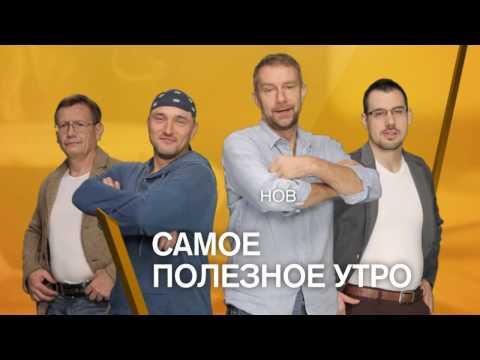 Самое полезное утро 1 апреля на РЕН ТВ