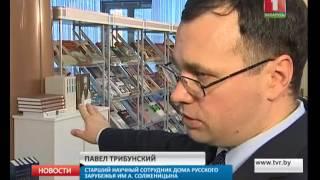Национальная библиотека Беларуси обогатилась эксклюзивной коллекцией