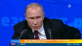 Главные итоги большой пресс-конференции Путина